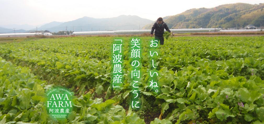 株式会社 阿波農産